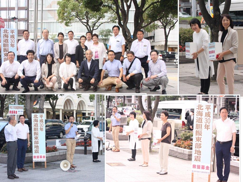 北海道地震の被災者支援募金活動