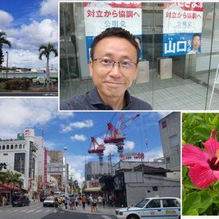沖縄知事選挙スタート【さきま淳(あつし)】