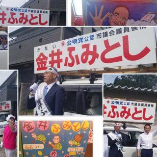 美濃加茂市議選「金井ふみとし」候補