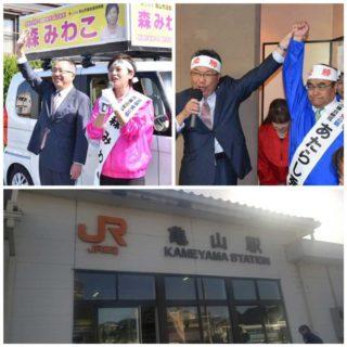 三重県亀山市議選「森みわ子」「あたらし秀隆」両候補