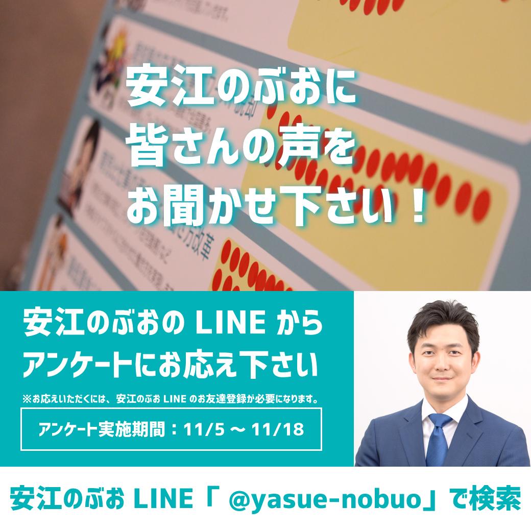 Aichi Asue Action のアンケート