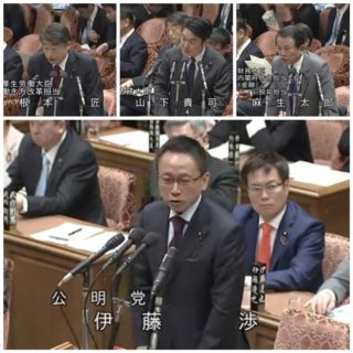 予算委員会での質問を終えました