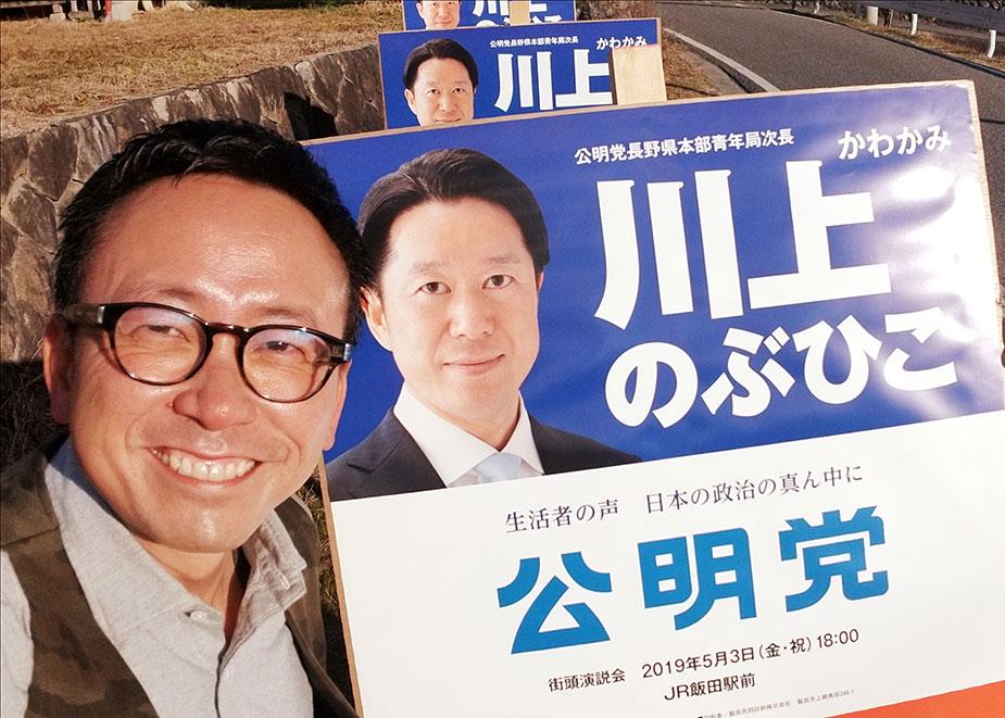 長野県議会予定候補「川上のぶひこ」さん