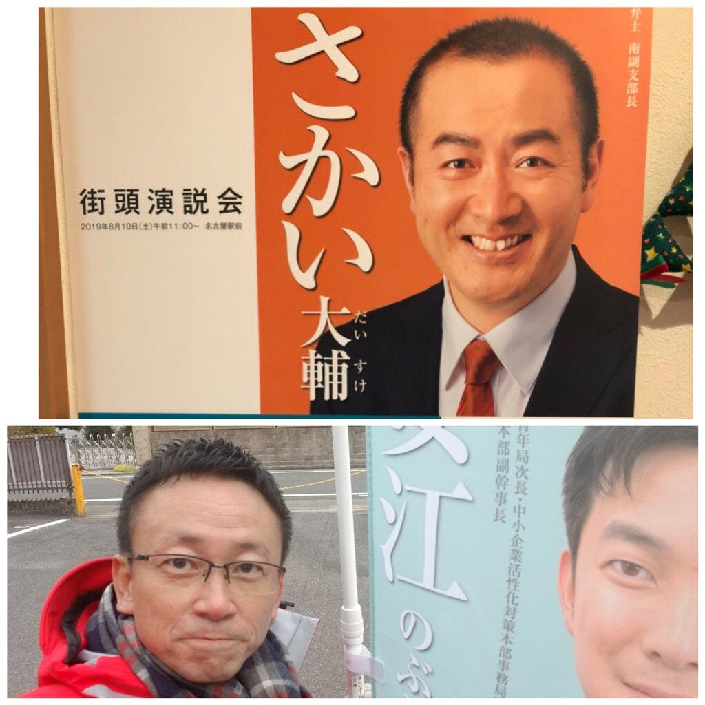 地元南区は名古屋市会に新人の「さかい大輔」さんが挑戦