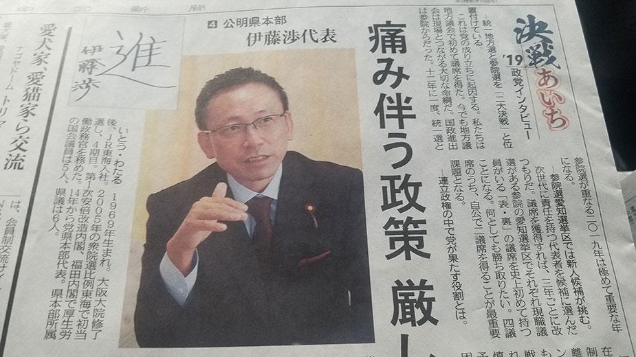 決戦あいち・2019政党インタビュー