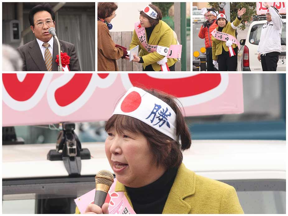 田原市議選スタート!「辻ふみこ」候補が出陣