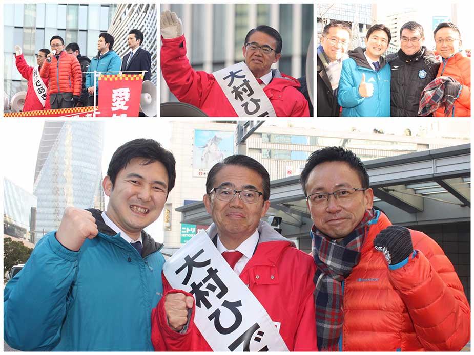大村ひであき・愛知県知事候補と安江のぶおさん