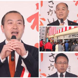 名古屋市議選に向け、南区の「さかい大輔」予定候補の開所式