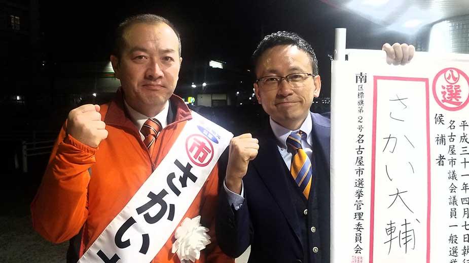 地元南区では、 名古屋市議選「さかい大輔」候補