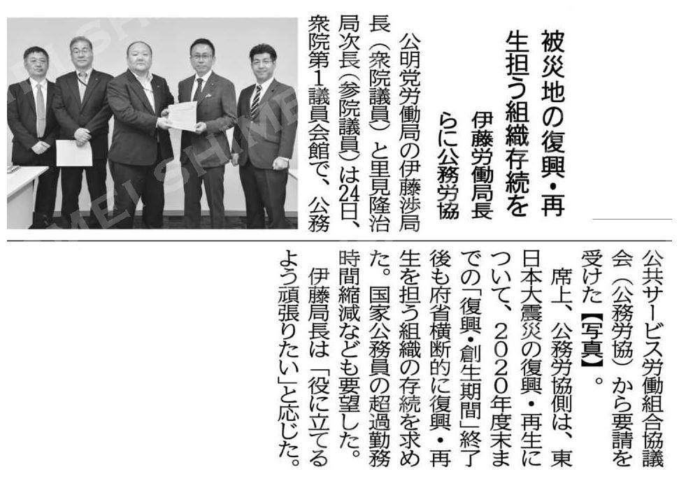 被災地の復興・再生担う組織存続を/伊藤労働局長らに公務労協