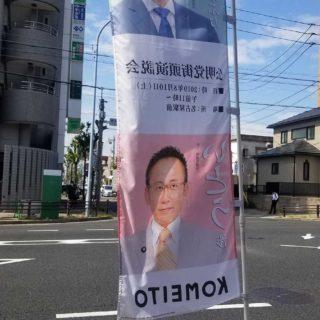 「安江のぶお」参院選愛知選挙区予定候補との連記のぼり