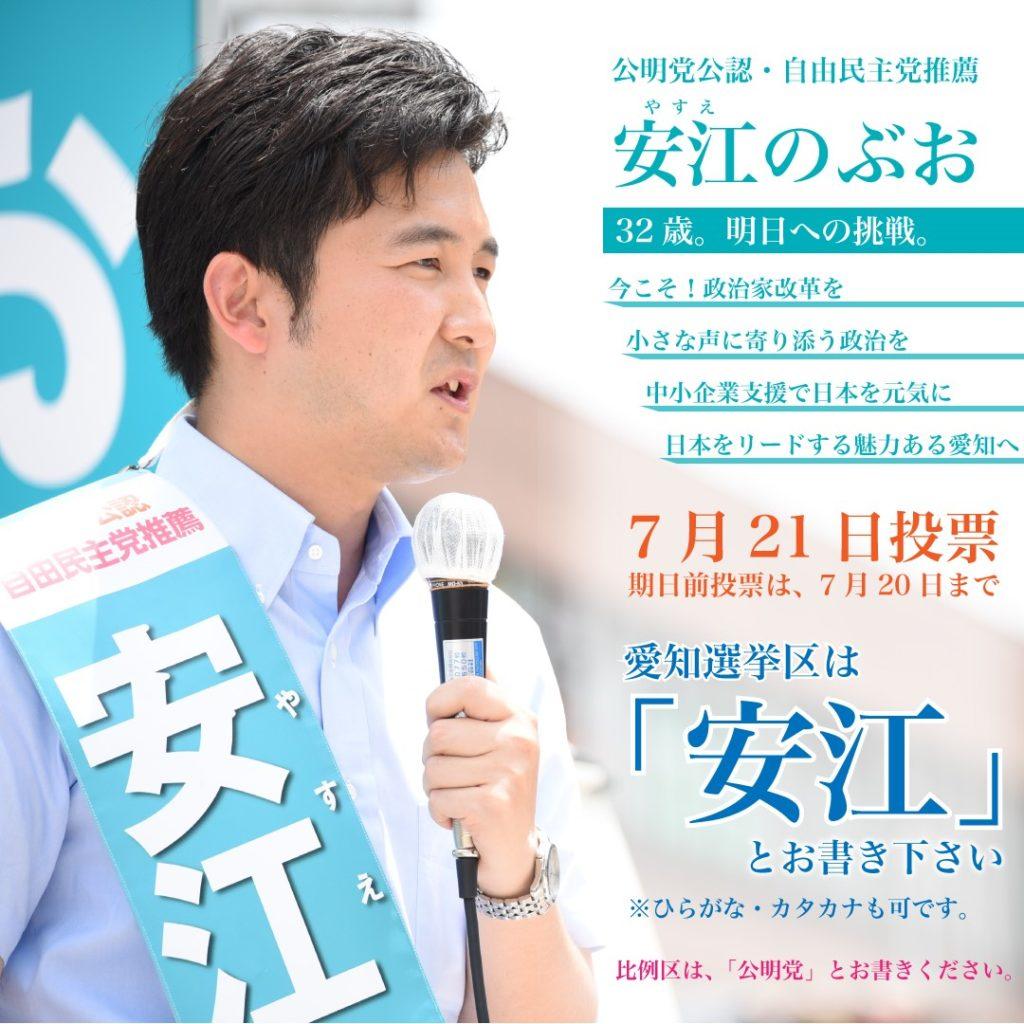 安江のぶお 2019年参院選 愛知選挙区候補
