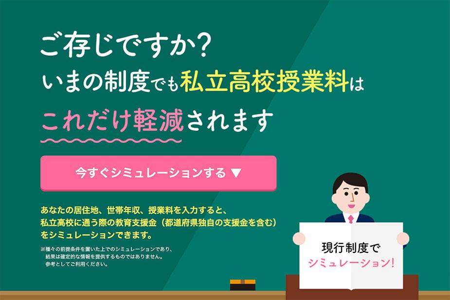国の就学支援金などを差し引いた私立高校の授業料がシミュレーション