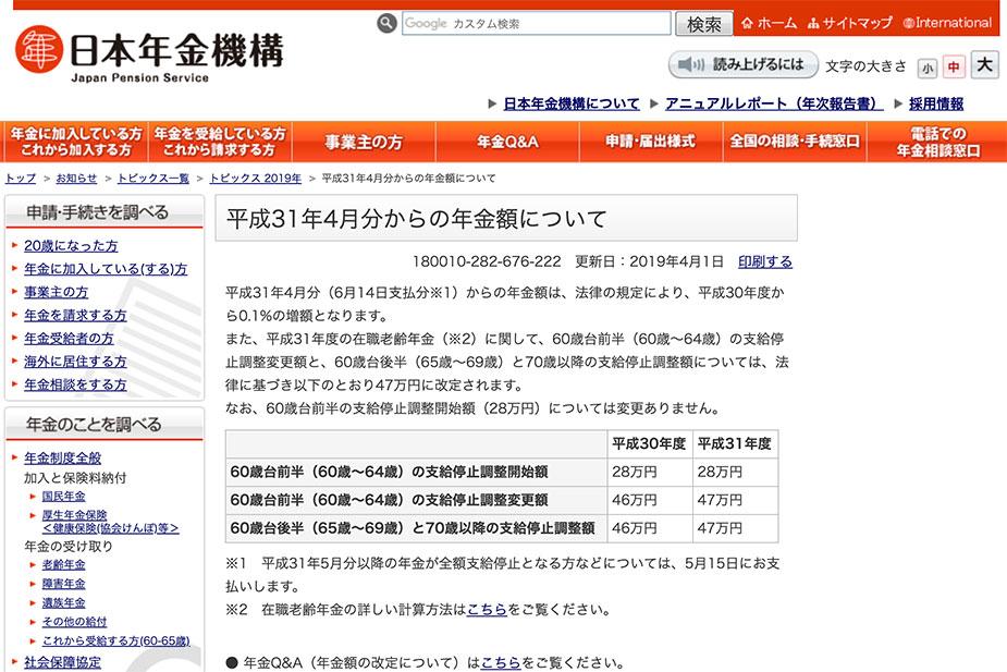 平成31年4月分からの年金額