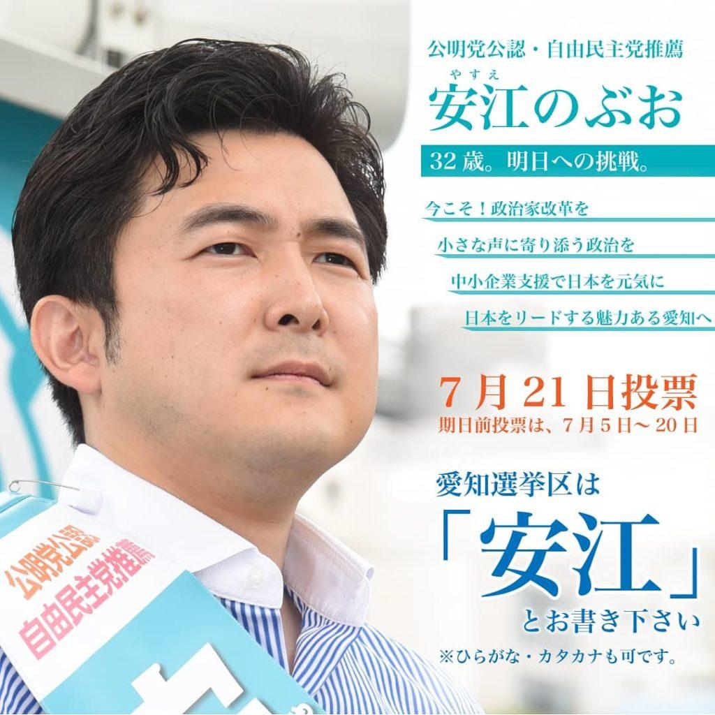 公明党公認・自民党推薦 参院選愛知選挙区「安江のぶお」