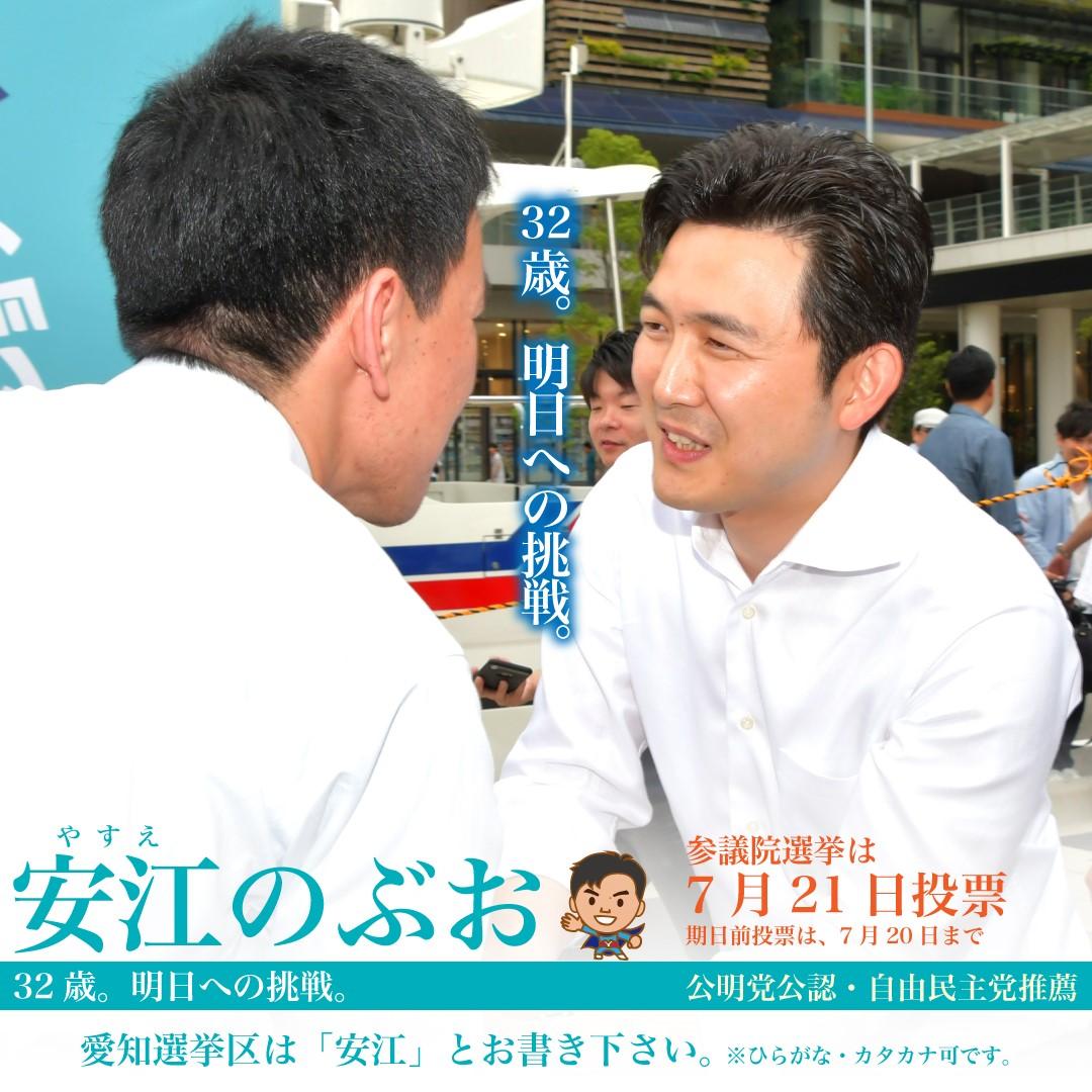 安江のぶお「32歳。明日への挑戦。」2019年参院選 愛知選挙区候補