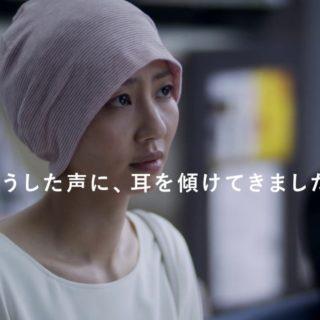 【小さな声を聴く力】がん患者 免許写真で帽子着用も可に
