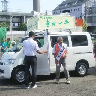 長久手市長選挙「吉田一平」候補(現市長・公明党推薦)の出発式に出席