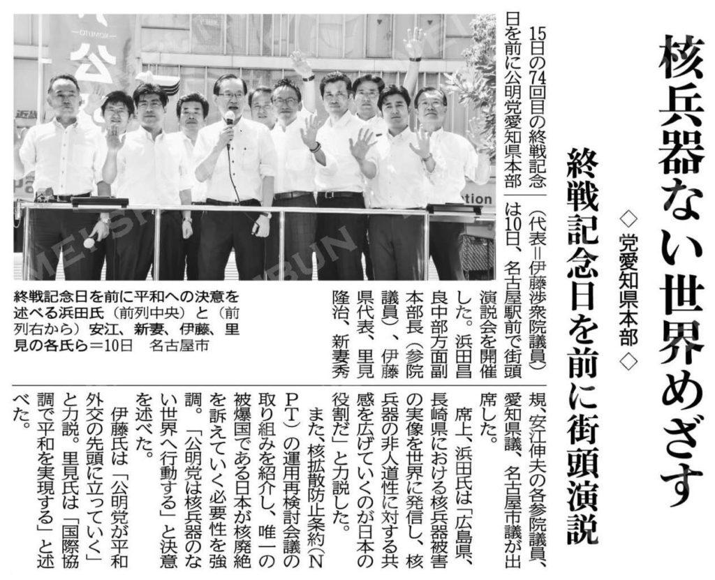 核兵器ない世界めざす/終戦記念日を前に街頭演説/党愛知県本部