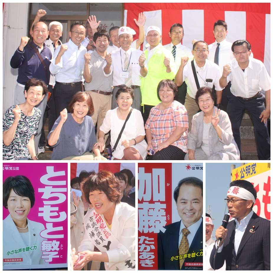 稲沢市議選スタート。とちもと敏子候補、加藤たかあき候補。
