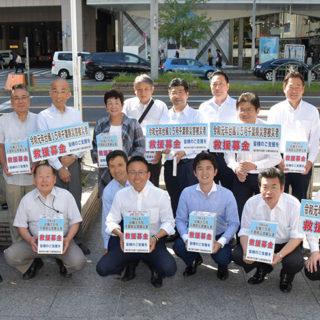 台風15号被害の救援募金活動
