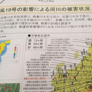 公明党「令和元年・台風19号」緊急対策本部を開催