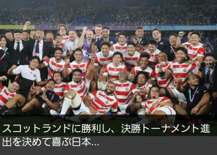 ラグビー日本代表の活躍から学ぶこと