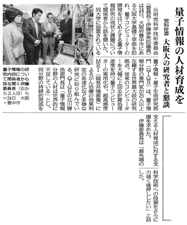 量子情報の人材育成を/大阪大の研究者と懇談/党科技委