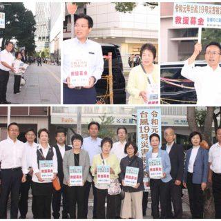 台風19号被災者救援募金活動