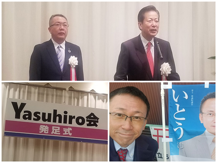 中川やすひろ前衆議院議員のYasuhiro会へ