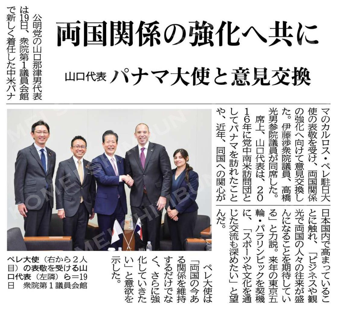 両国関係の強化へ共に/山口代表、パナマ大使と意見交換