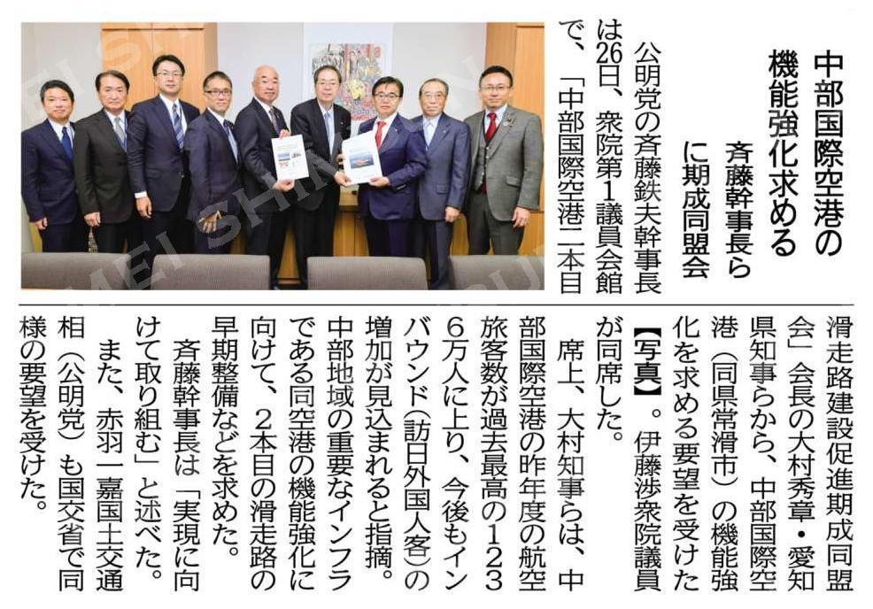 中部国際空港の機能強化求める/斉藤幹事長らに期成同盟会