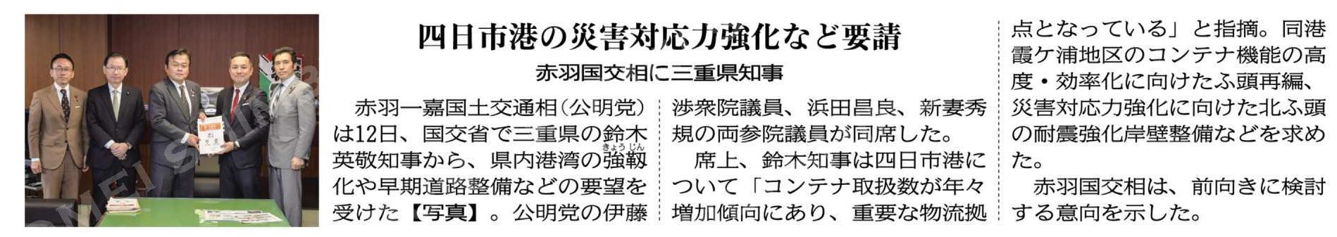 四日市港の災害対応力強化など要請/赤羽国交相に三重県知事