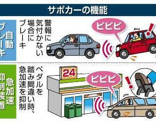 サポカー普及で高齢ドライバー事故防ぐ/自動ブレーキ、急加速抑制装置を搭載した車に補助金支給へ/補正予算案に計上