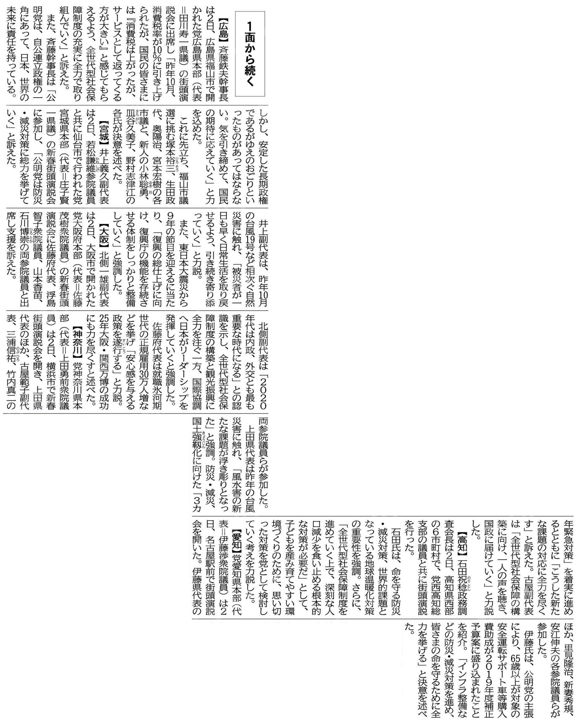 (公明、各地で新春街頭演説会)小さな声 生かす政治貫く/子育てでも政策リード/山口代表、斉藤幹事長が力説