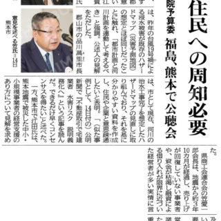 災害リスク、住民への周知必要/福島、熊本で公聴会/衆院予算委