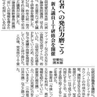 若者への発信力磨こう/新人議員IT研修会を開催/党愛知県本部