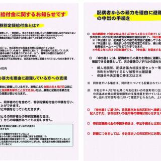 特別定額給付金に関するお知らせ/配偶者からの暴力