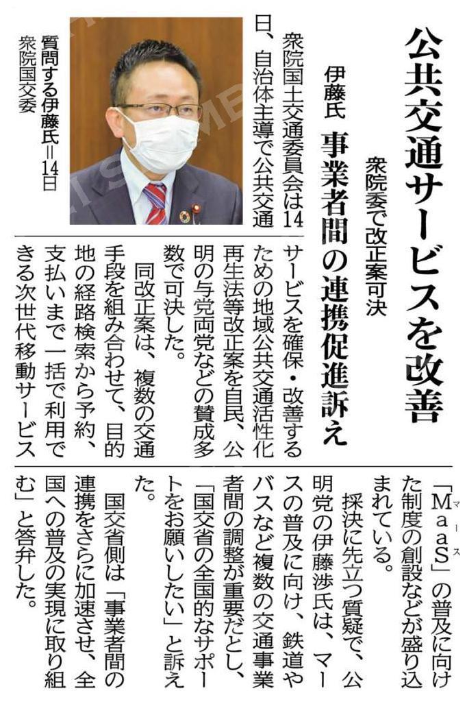 公共交通サービスを改善/伊藤氏が事業者間の連携促進訴え/衆院委で改正案可決