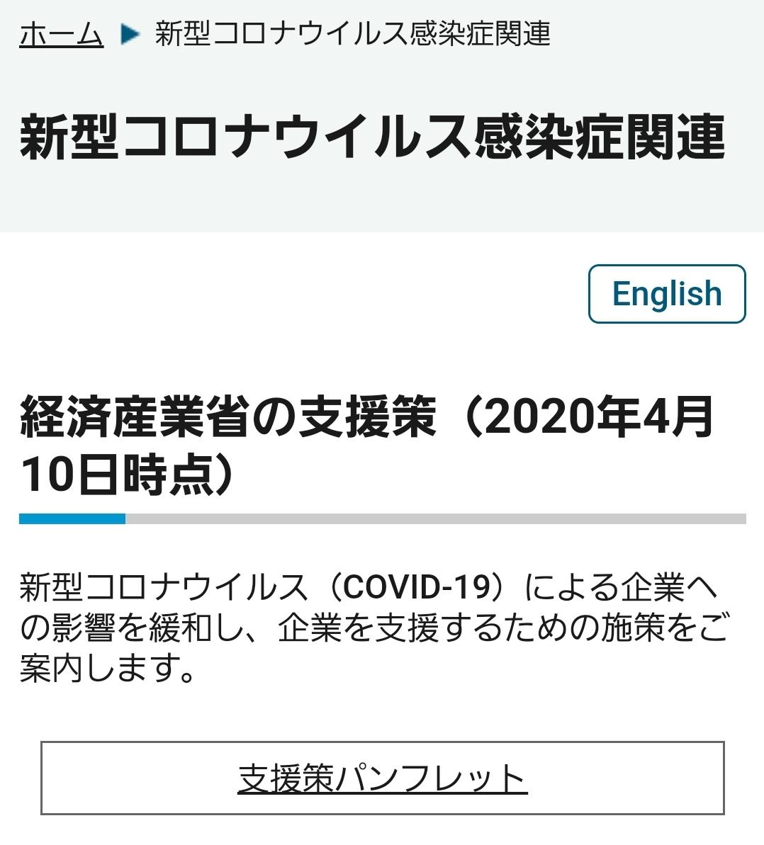 新型コロナウイルス対策・経済産業省の支援策パンフレット