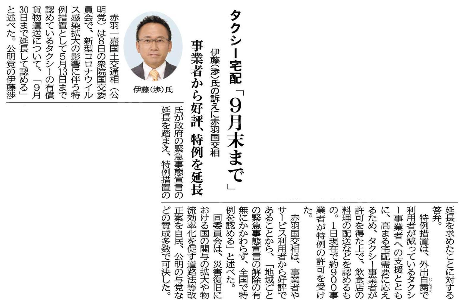 タクシー宅配「9月末まで」/事業者から好評、特例を延長/伊藤(渉)氏の訴えに赤羽国交相