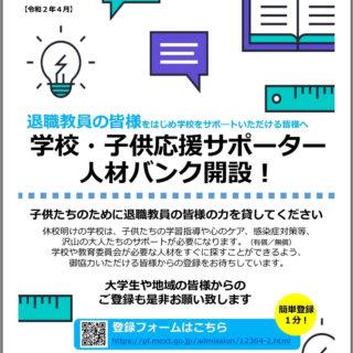 学校・子供応援サポーター人材バンク開設!