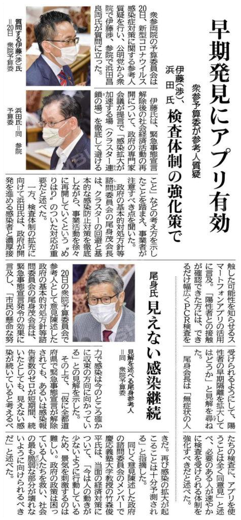 早期発見にアプリ有効/検査体制の強化策で伊藤(渉)、浜田氏/衆参予算委が参考人質疑