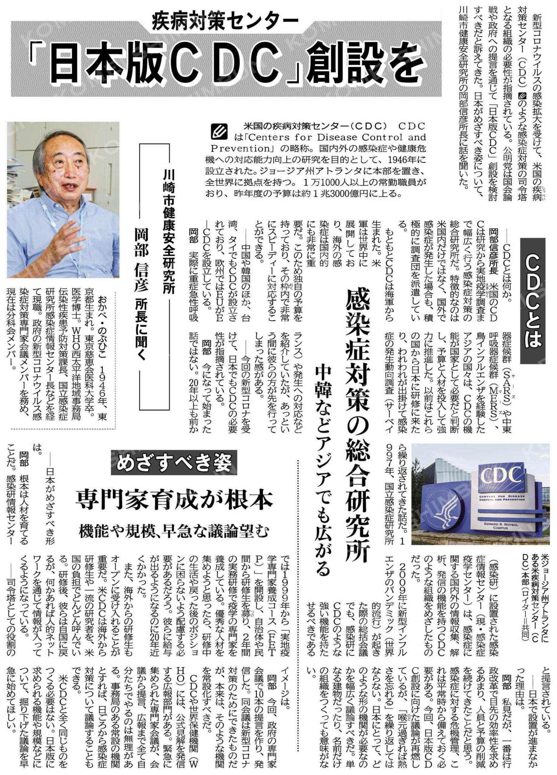 「日本版CDC(疾病対策センター)」創設を/川崎市健康安全研究所 岡部信彦所長に聞く