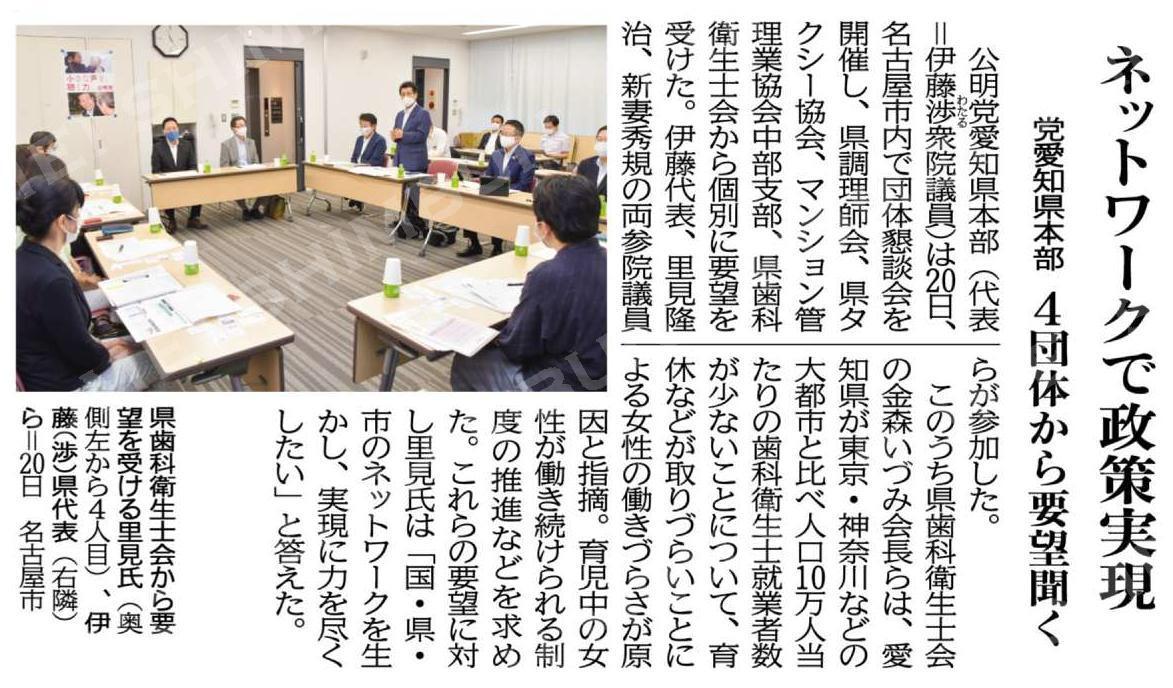 ネットワークで政策実現/4団体から要望聞く/党愛知県本部