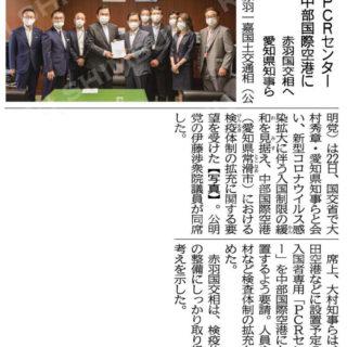 PCRセンターを中部国際空港に/赤羽国交相へ愛知県知事ら