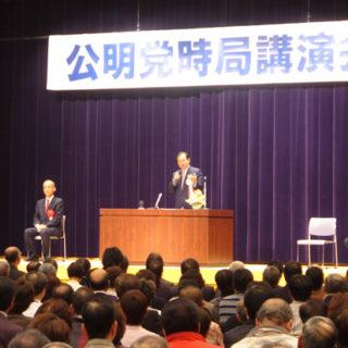 太田代表とともに時局講演会に出席