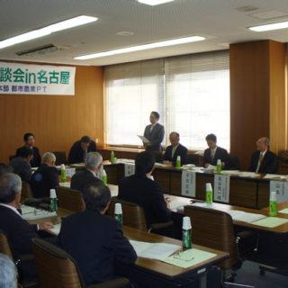 名古屋・都市農業懇談会に参加