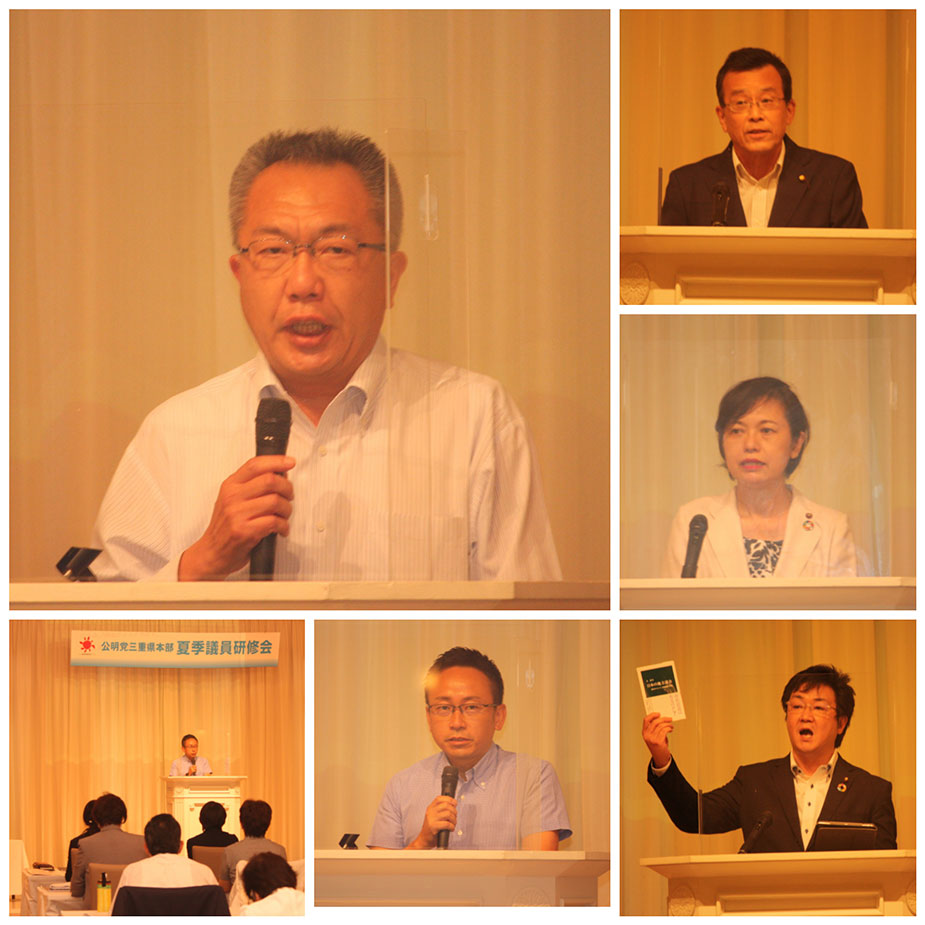 地方議会こそ政治の起点~三重県夏季議員研修会~
