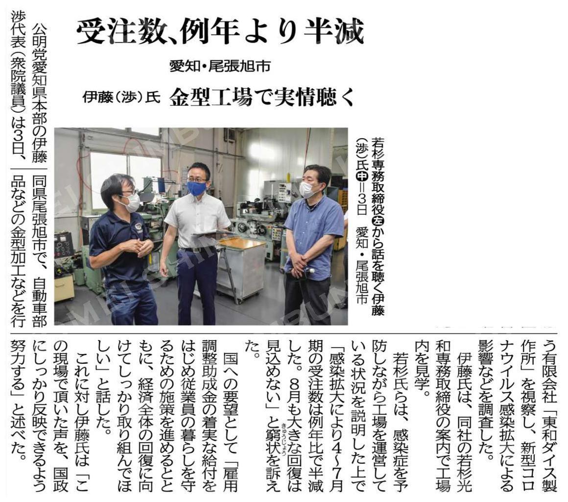 受注数、例年より半減/伊藤(渉)氏 金型工場で実情聴く/愛知・尾張旭市